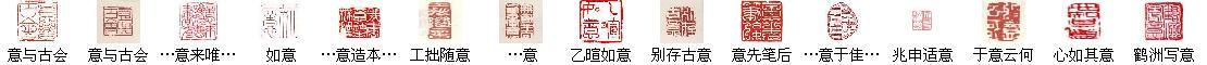 其意常在沛公也的意_意 的详细解释 汉语字典